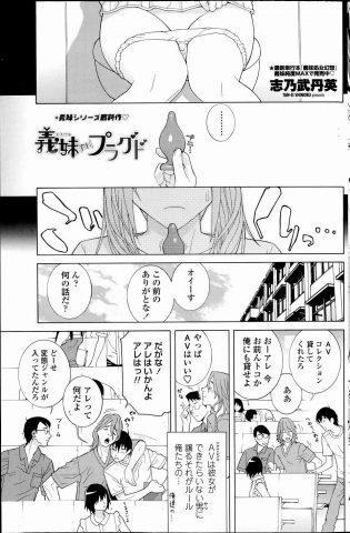 【エロ漫画】男は付き合っているのが義妹で眼鏡っ子のまどかとゆうのは友達には秘密にしていて、この前アパートに泊まりに来た時にアナルを試すがダメだった。【無料 エロ同人】