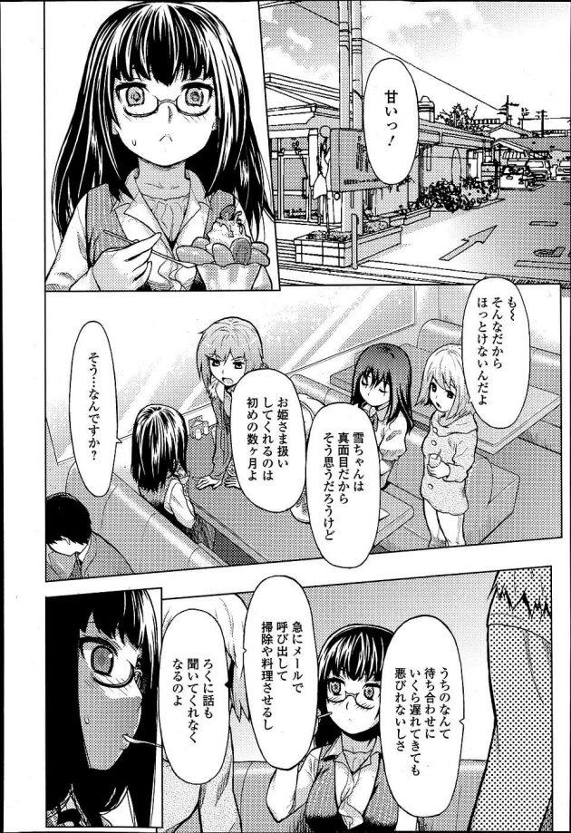 【エロ漫画】眼鏡っ子の雪は告白されOKして付き合う事になり…【無料 エロ同人】(2)