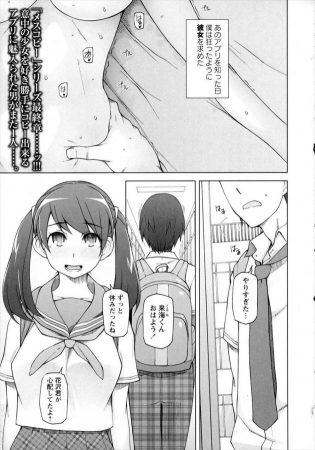 【エロ漫画】メスコピーで売春行為をしていたのが体育教師にバレてスマホを取り上げられた巨乳JKが好き放題されちゃうw【無料 エロ同人】