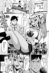 【エロ漫画】JKの哀川は神田に美化委員の仕事をおしつけ、神田は点検していると部屋の中でビッチな白ギャルが彼とイチャイチャしていた。【無料 エロ同人】