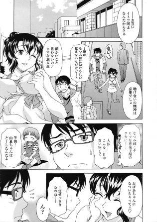 【エロ漫画】主婦で従姉のなつみは友に買い物した荷物を持たせて帰っていると、巨乳から母乳が染み出ていて慌てて帰る。【無料 エロ同人】