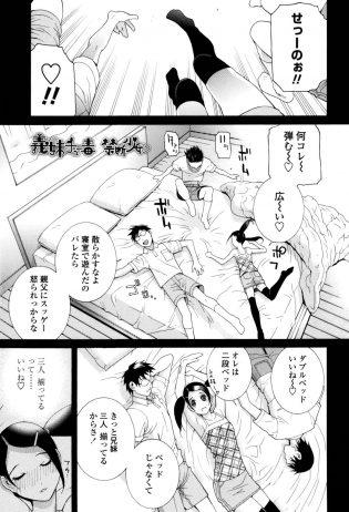 【エロ漫画】義妹の真珠と親父の寝室で3人で遊んでいる夢を見て気がつくと兄が服を着させていた…【無料 エロ同人】