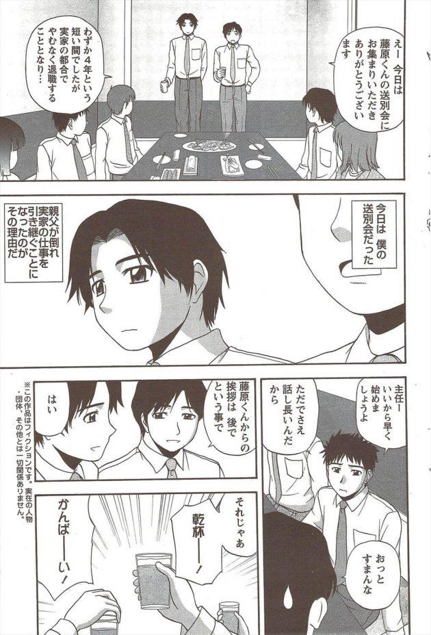 【エロ漫画】僕は密かに想いを寄せていた会社の先輩のお姉さんとホテルに来ていた。【無料 エロ同人】 (3)