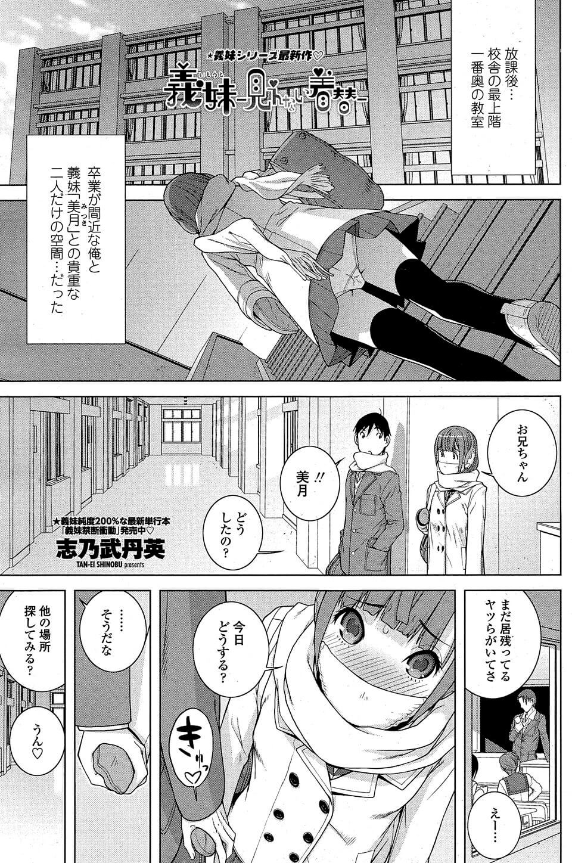 【エロ漫画】エロイコスプレをした零子は誰かに見てもらいたくなり、健太郎が覗いてたからセックスしちゃうw【無料 エロ同人】