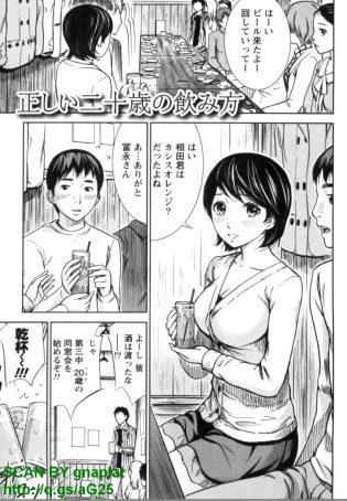 【エロ漫画】同窓会の飲み会が始まり相田は冨永に今何してるか聞くと、普通に大学と言い相田も大学で就職が心配と言う。【無料 エロ同人】