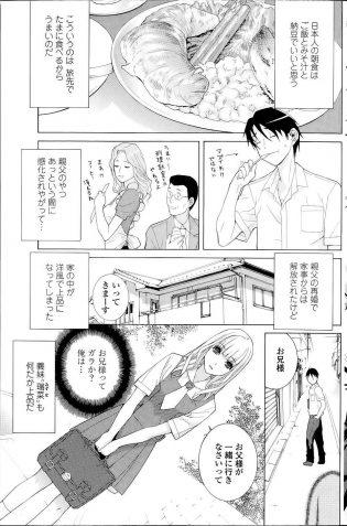 【エロ漫画】親父が再婚して家事から解放されたが家中が洋風で上品になり、義妹の瑞菜も上品で学校へ一緒に行くと俺も上品さを求められる。【無料 エロ同人】