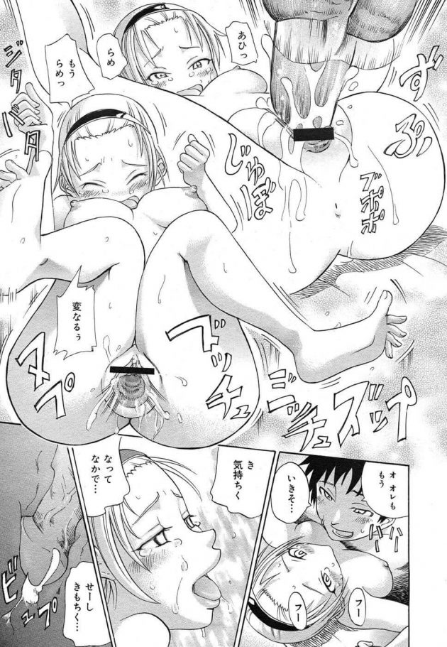 【エロ漫画】時沢はJKのみおりに告白されるがヤダと断り、1限目からフケるとみおりがついて来る。【無料 エロ同人】 (17)