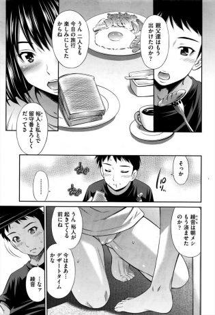 【エロ漫画】両親が出掛けて兄妹で留守番していると、綾音は朝メシを食べてる裕人にフェラをして口内射精させる。【無料 エロ同人】