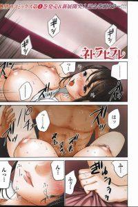 【エロ漫画】NTR好きな夫の頼みで他の男とセックスしている巨乳人妻がラブホテルからの帰宅中に痴漢されてしまい…【無料 エロ同人】
