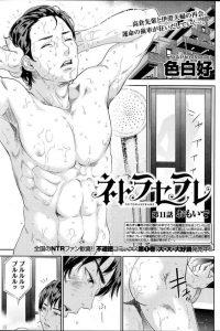 【エロ漫画】NTR好きな夫に愛想を尽かして自分から元カレを指定する巨乳人妻www【無料 エロ同人】
