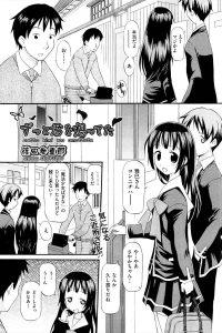 【エロ漫画】JKのさやかは雅巳に挨拶をするとDVDを観に来ないか聞かれるが断るが、若い男女2人きりは危ないと彼と2人でさやかは雅巳の家に行く。【無料 エロ同人】