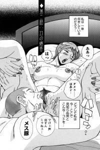 【エロ漫画】人妻の白井は調教でクンニされて声を出すと牝豚と言われ、手マンされると巨乳を揉まれ乳首を弄られる…【無料 エロ同人】