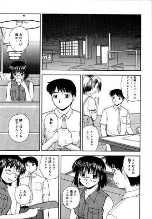 【エロ漫画】眼鏡っ子で人妻の松下はお店で高坂に声をかけられ…【無料 エロ同人】
