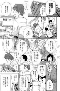 【エロ漫画】相田はお姉さんの橘チーフと結婚して同僚に羨ましいがられていたが、相田は幼馴染みで十数年彼女と過ごした延長に過ぎないと思っていた。【無料 エロ同人】