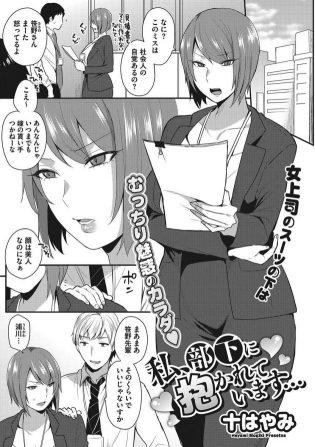 【エロ漫画】デキる女的な上司なんだけど、想い寄せる課長のデスクでオナニーしてるのを部下に見られて以来、言いなりになって弄ばれてますw【無料 エロ同人】