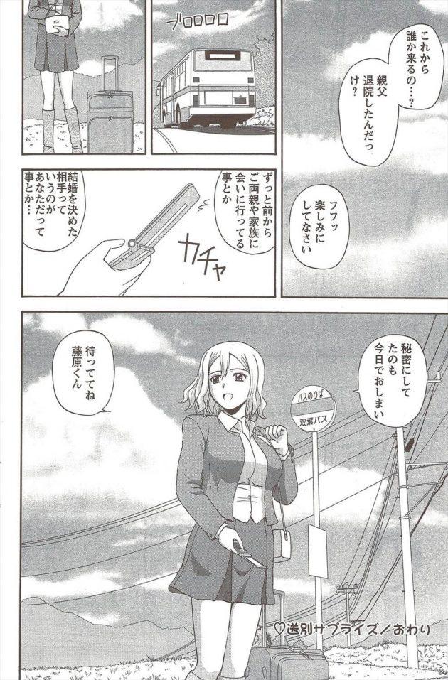 【エロ漫画】僕は密かに想いを寄せていた会社の先輩のお姉さんとホテルに来ていた。【無料 エロ同人】 (18)