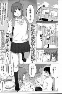 【エロ漫画】JKのひめ子は先輩の家に行くとおみやげと言い、友達と食べて来たハンバーガーの残りをあげる。【無料 エロ同人】
