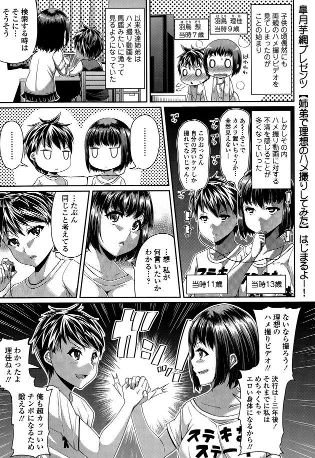 【エロ漫画】パイパンろりJSにお風呂で痴女られセックスしちゃいました【きのした順市 エロ同人】