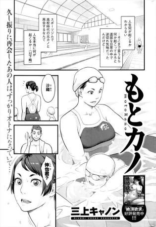 【エロ漫画】スポーツジムで高校時代の元カノと再会…すっかり大人の身体になってた彼女に欲情し、競泳水着姿のままSEXしちゃう♪【無料 エロ同人】