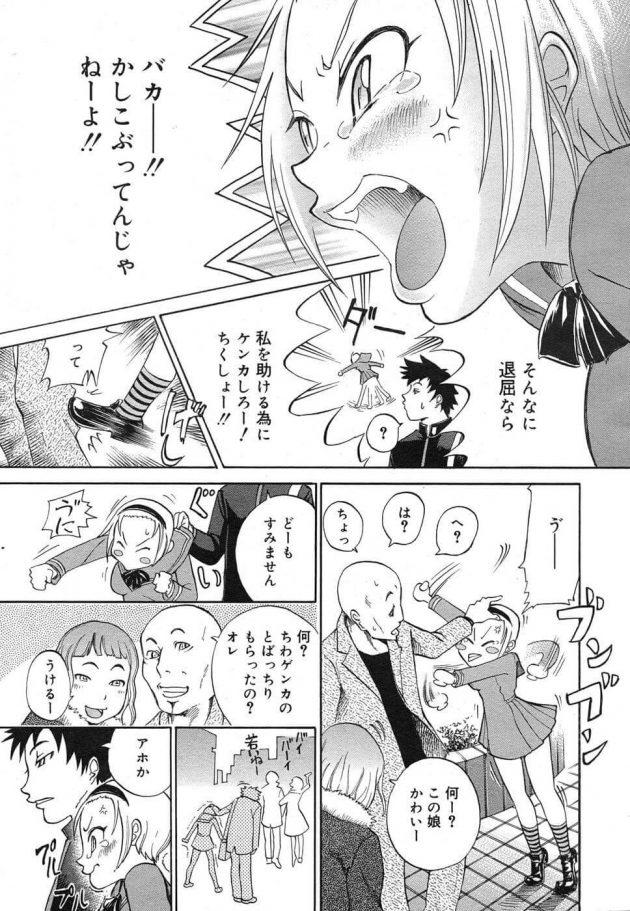 【エロ漫画】時沢はJKのみおりに告白されるがヤダと断り、1限目からフケるとみおりがついて来る。【無料 エロ同人】 (5)