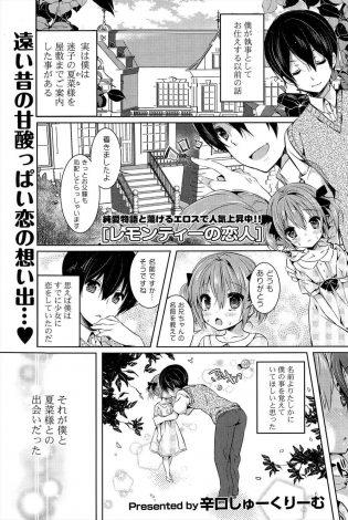 【エロ漫画】僕が執事になる前の話で迷子になったお嬢様の夏菜を屋敷まで案内した事があり、その時すでに僕は恋をしていた。【無料 エロ同人】