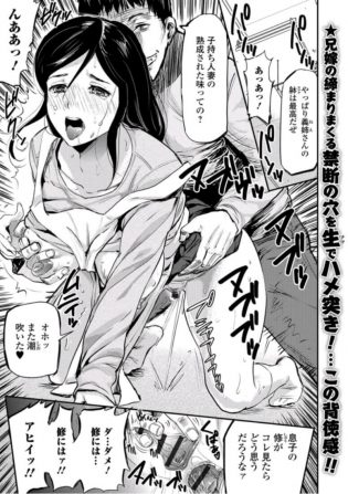 【エロ漫画】義姉の人妻は修に内緒でNTRてバックでアナルファックのセックスをさして、巨乳を揉まれながら激しく突き上げられて潮吹きする…【無料 エロ同人】