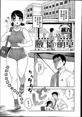 【エロ漫画】JKの橘は学校で走っていると先生にぶつかり走ったら危ないと言われ、陸上部の橘は頑張れと言われはいと言った時に腋毛が見えてしまい…【無料 エロ同人】