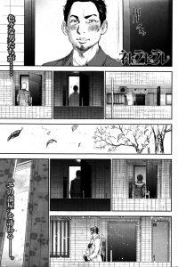 【エロ漫画】人妻の春花はセックスすると秀ちゃんに物足りなかったか聞くと、そんな事は無く高倉の時ほど引き裂かれる気持ちにならないと言う。【無料 エロ同人】