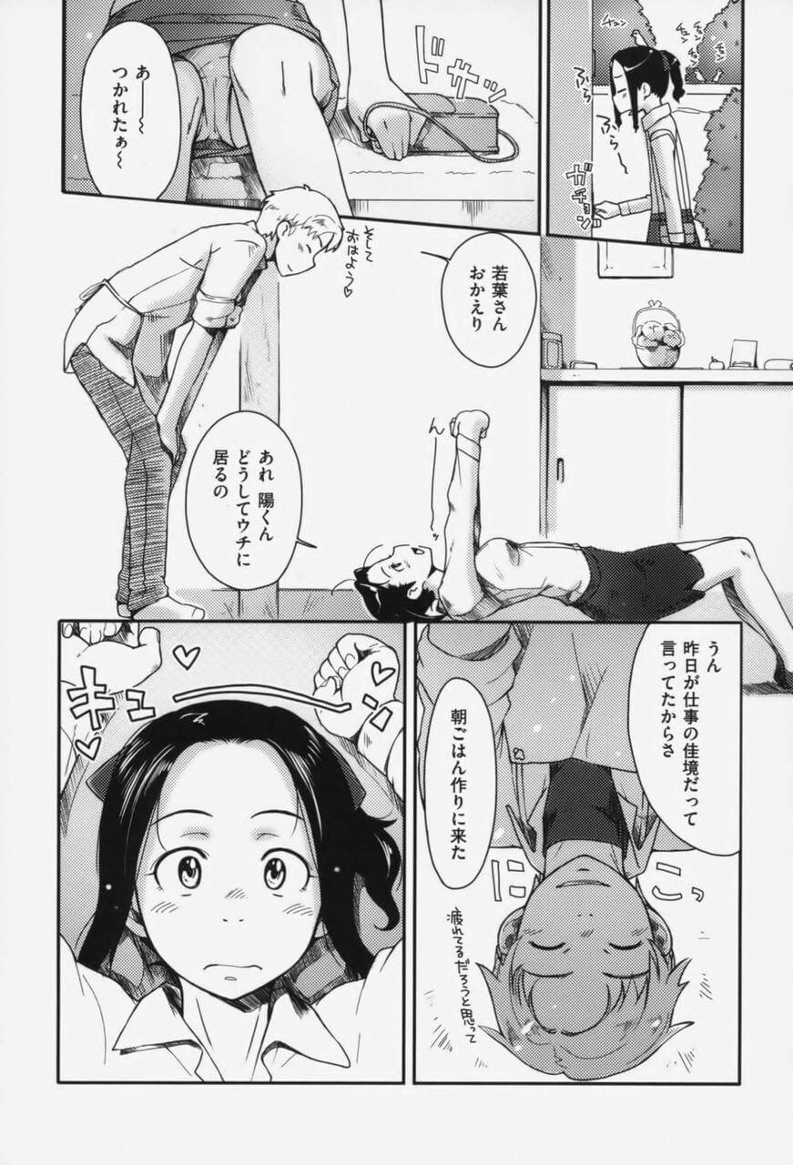 【エロ漫画】美野里は最近体が変だから兄に調べてと言い、スカートをまくると兄は泣き美野里は怖いと兄を叩く。【無料 エロ同人】