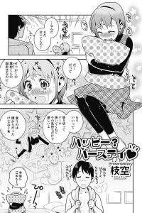 【エロ漫画】葉村の誕生日にケーキを作ろうとして失敗し泣いてると、気持ちだけで嬉しいと葉村は言う。葉村はラブホにいるんだから楽しもうと優衣にキス…【無料 エロ同人】