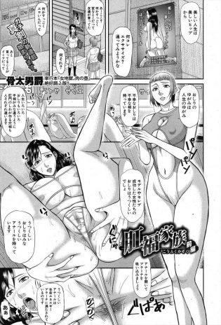 【エロ漫画】人妻の綾乃はエクササイズに通うと犬飼先生にアナルに指を入れられ逝かされ…【無料 エロ同人】