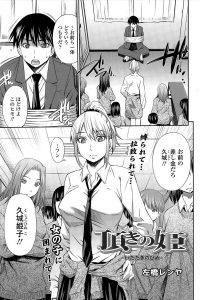 【エロ漫画】JKの姫子は古谷を拘束すると美月の告白を拒否ったと言い、理由を言えと姫子は言うと古谷は姫子が原因と言う。【無料 エロ同人】