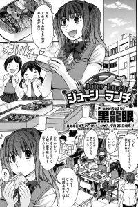 【エロ漫画】JKのひよりは友達に料理上手と褒められていると、天堂がちょっかいだしひよりは料理を食べさせようとするww【無料 エロ同人】