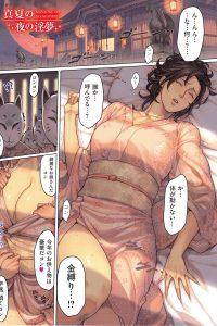 【エロ漫画】人妻は寝ていると金縛りにあい、浴衣を脱がされ過激水着になると神社でうたた寝していたのを思い出す。【無料 エロ同人】
