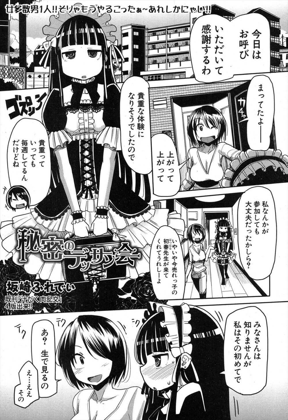 【エロ漫画】JKの瞳子と優はブルマを賭けて戦うと優が瞳子のパンツをずらして丸見えになるが…【無料 エロ同人】