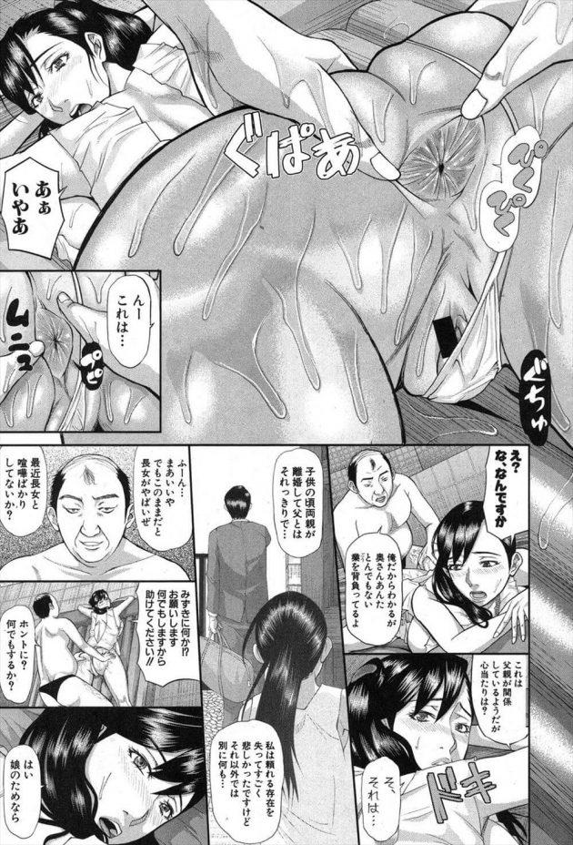 【エロ漫画】人妻の綾乃はエクササイズに通うと犬飼先生にアナルに指を入れられ逝かされ…【無料 エロ同人】(13)