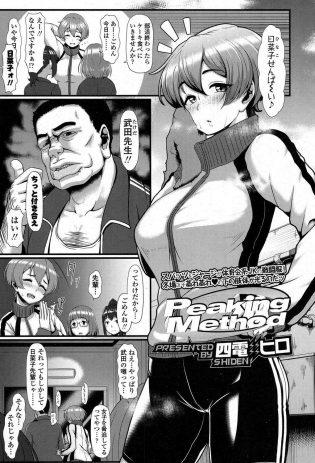【エロ漫画】JKの日菜子は後輩にケーキ食べに誘われるが、武田先生に付き合えと呼ばれて体育準備室に行く。【無料 エロ同人】