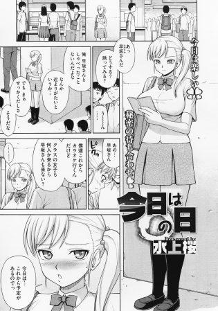 【エロ漫画】男達はJKの早坂をカラオケに誘うと麻美は断り、兄妹で一緒に電車に乗ると麻美は兄に痴漢させる…【無料 エロ同人】