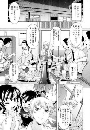 【エロ漫画】法事で帰郷した高志は従姉のなる姉はどうしたか聞くと、結婚せずにブラブラしてると聞くとなる姉が来る。【無料 エロ同人】