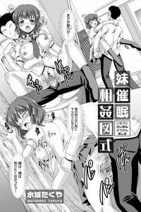 【エロ漫画】コウタは母に頼まれクリニックにお土産を持って行くと、どうして彼女を作らないか聞かれる。【無料 エロ同人】