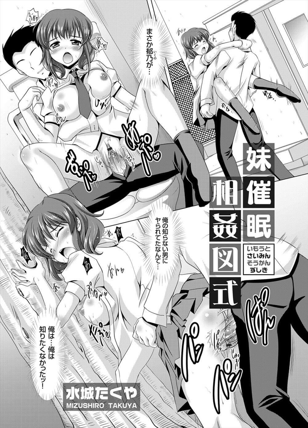 【エロ漫画】時沢はJKのみおりに告白されるがヤダと断り、1限目からフケるとみおりがついて来る。【無料 エロ同人】