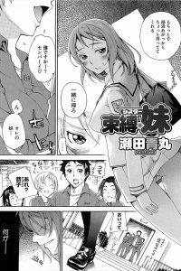 【エロ漫画】兄は妹の恭子に一緒に帰ろうと言うが、部活の練習が終わってなく恭子は1人で帰り怒って寝てしまう。【無料 エロ同人】