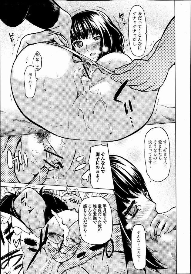 【エロ漫画】眼鏡っ子の雪は告白されOKして付き合う事になり…【無料 エロ同人】(11)