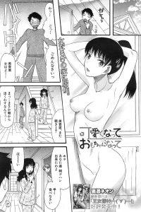 【エロ漫画】美貴君は朝起きてドアを開けると裸を見てしまい、2度とこの様な事がない様に気をつけると言う。家に帰ると玄関で下着姿を見てしまい…【無料 エロ同人】