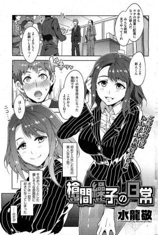 【エロ漫画】新入社員は美人上司がついて一目で好きになったのだが、クソビッチなヤリマンだったw【無料 エロ同人】
