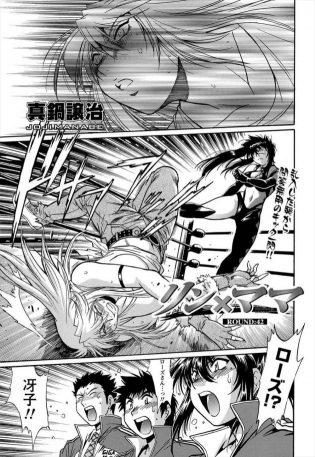 【エロ漫画】リング上でダークネスにボコボコにされる冴子。KO後に褐色覆面レスラーの莉緒が立ち向かうのだが返り討ちにされてしまう…【無料 エロ同人】