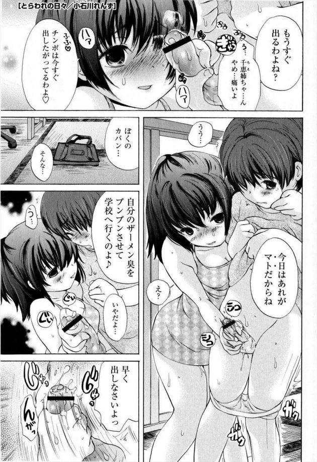 【エロ漫画】幼い頃チンポ痴女られまくってた姉と7年ぶりの再会…相変わらず無防備でエロい姉に欲情して今度はこっちから襲ってみたw【無料 エロ同人】