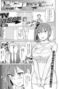 【エロ漫画】枕営業を断り続けてきた巨乳アイドルの彼女がもらったラストチャンスはwww【無料 エロ同人】