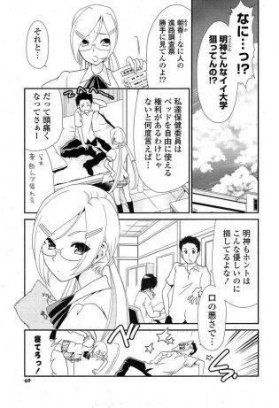 【エロ漫画】口は悪いけど知的な眼鏡っ子JKが好きな男子。一緒の大学に進学したいな…と思いながらも学力的に諦めかけてたら「相談くらいしてよ…」とキスされ…【無料 エロ同人】