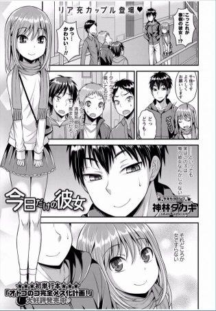 【エロ漫画】彼女いるって友人たちに見栄切っちゃったので、彼女のフリして協力してもらうことになったのは可愛い顔した後輩男子w【無料 エロ同人】